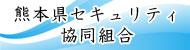 熊本県セキュリティ協同組合